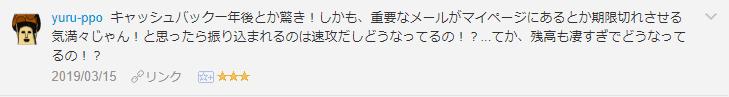 f:id:necozuki299:20190315173154p:plain