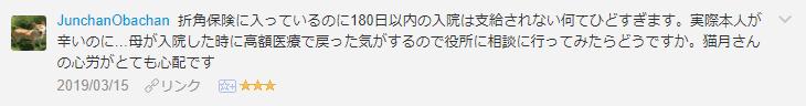 f:id:necozuki299:20190316205733p:plain