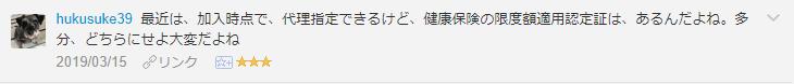 f:id:necozuki299:20190316205738p:plain