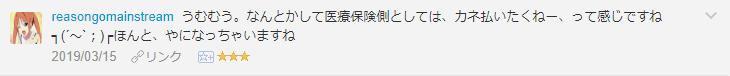 f:id:necozuki299:20190316205744p:plain