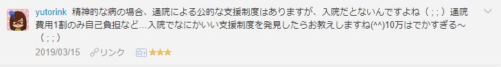 f:id:necozuki299:20190316205747p:plain