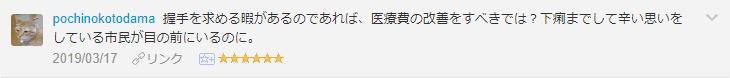 f:id:necozuki299:20190318203041p:plain