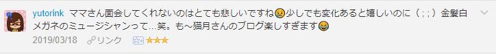 f:id:necozuki299:20190319190125p:plain
