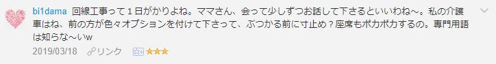f:id:necozuki299:20190319190128p:plain