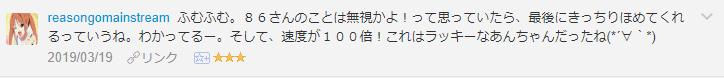 f:id:necozuki299:20190319190144p:plain