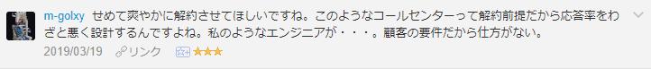 f:id:necozuki299:20190320210837p:plain