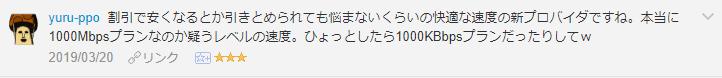 f:id:necozuki299:20190320210846p:plain