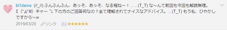f:id:necozuki299:20190321224708p:plain