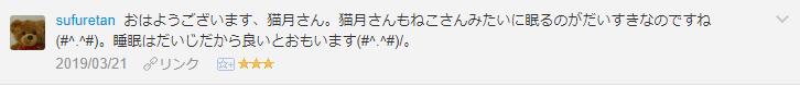 f:id:necozuki299:20190321224717p:plain