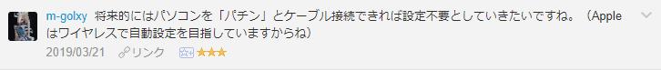 f:id:necozuki299:20190321224720p:plain