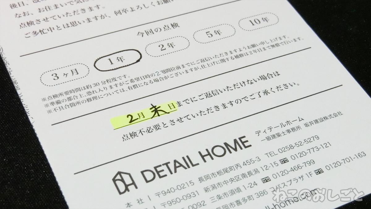 f:id:necozuki299:20190323232305j:plain