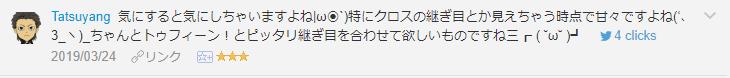 f:id:necozuki299:20190324215130p:plain