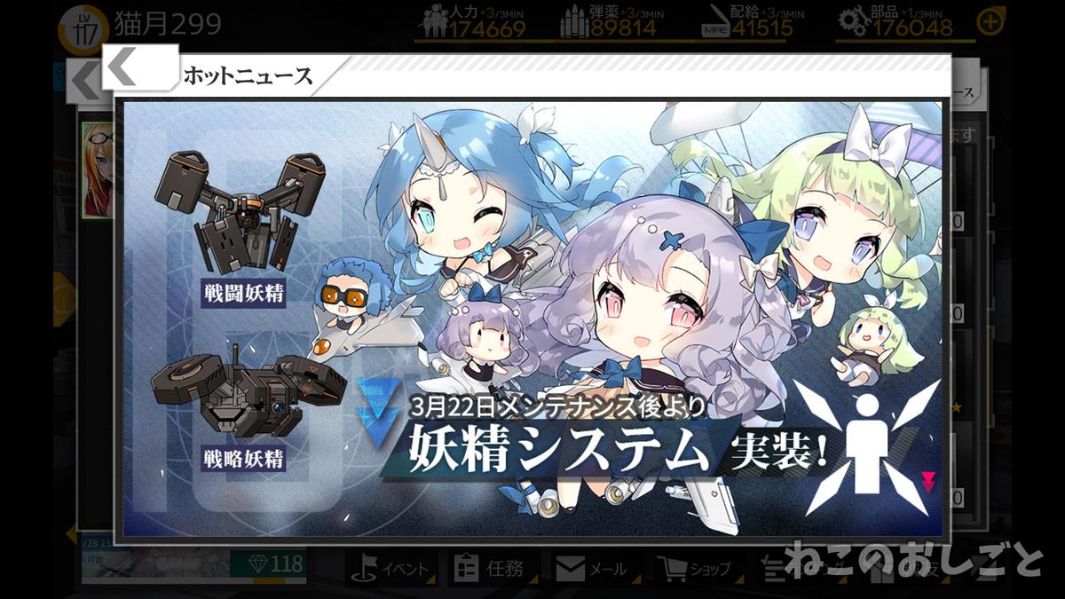 f:id:necozuki299:20190325193844j:plain