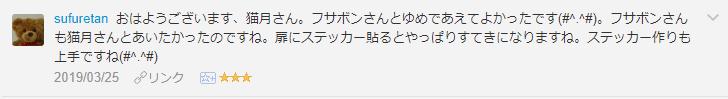 f:id:necozuki299:20190325204022p:plain