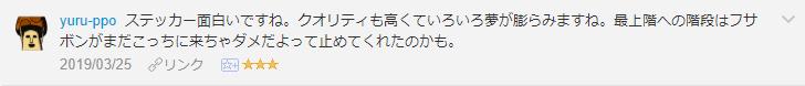 f:id:necozuki299:20190325204026p:plain