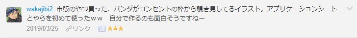 f:id:necozuki299:20190325204028p:plain