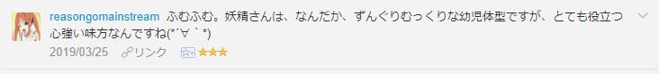 f:id:necozuki299:20190326220606p:plain