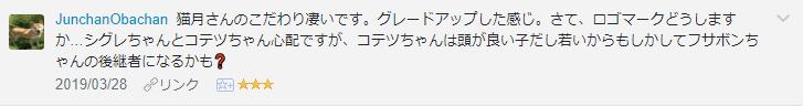f:id:necozuki299:20190329004716p:plain