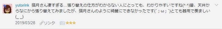 f:id:necozuki299:20190329004718p:plain
