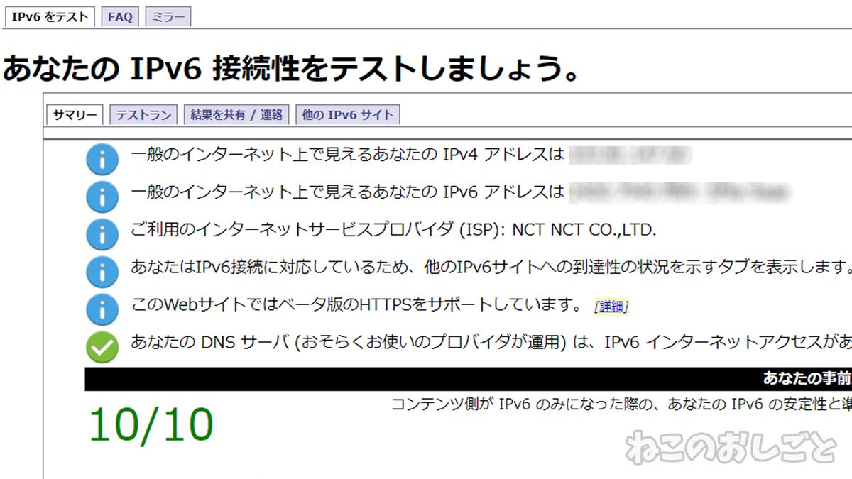 f:id:necozuki299:20190329204219j:plain