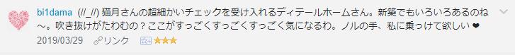 f:id:necozuki299:20190329205807p:plain