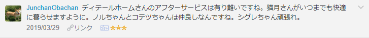 f:id:necozuki299:20190329205810p:plain