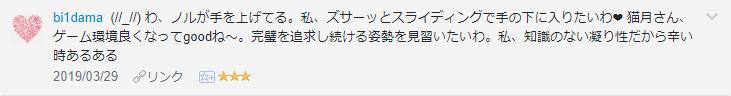 f:id:necozuki299:20190330185412p:plain