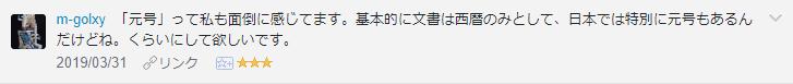 f:id:necozuki299:20190401020906p:plain