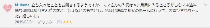 f:id:necozuki299:20190401020920p:plain