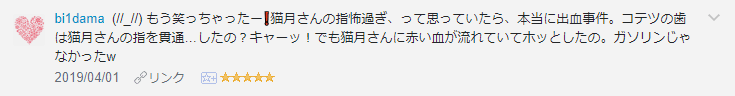 f:id:necozuki299:20190403002850p:plain