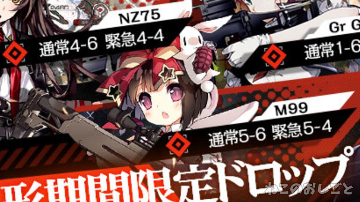 f:id:necozuki299:20190404205701j:plain