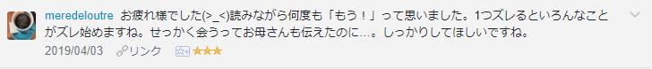 f:id:necozuki299:20190404210254p:plain