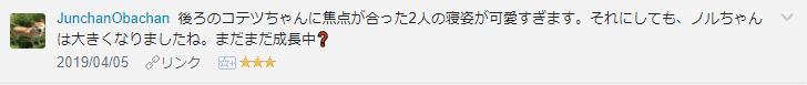 f:id:necozuki299:20190406014422p:plain