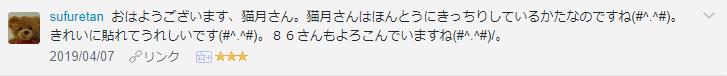 f:id:necozuki299:20190407204902p:plain