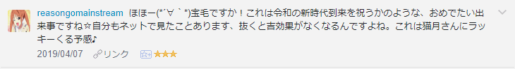 f:id:necozuki299:20190408161042p:plain