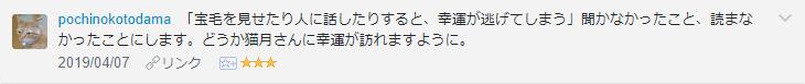 f:id:necozuki299:20190408161045p:plain