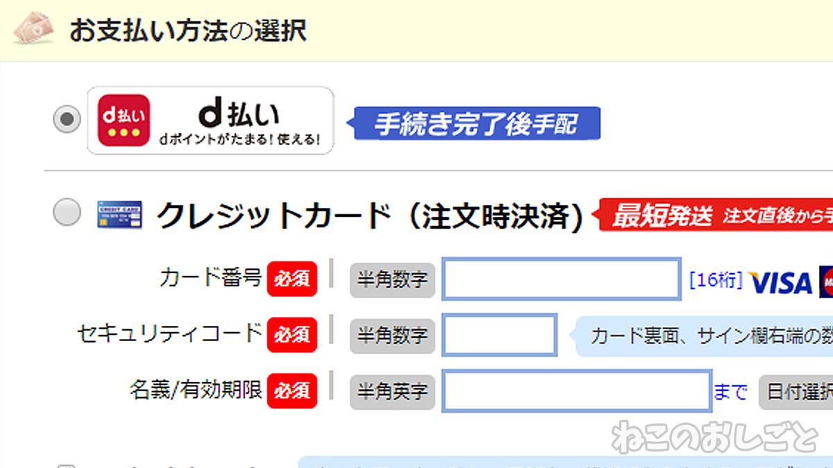 f:id:necozuki299:20190410031604j:plain