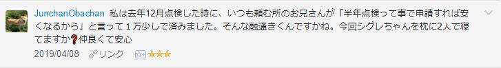 f:id:necozuki299:20190410033631p:plain