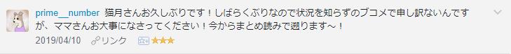 f:id:necozuki299:20190410200801p:plain
