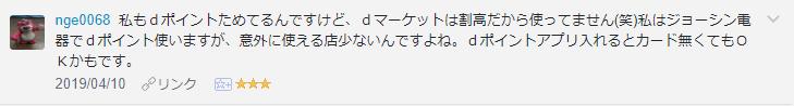 f:id:necozuki299:20190410200809p:plain