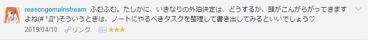 f:id:necozuki299:20190411185857p:plain