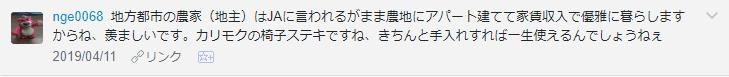 f:id:necozuki299:20190412224445p:plain