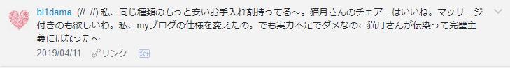 f:id:necozuki299:20190412224447p:plain