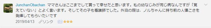 f:id:necozuki299:20190413150958p:plain