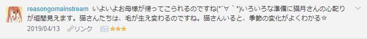 f:id:necozuki299:20190413151002p:plain