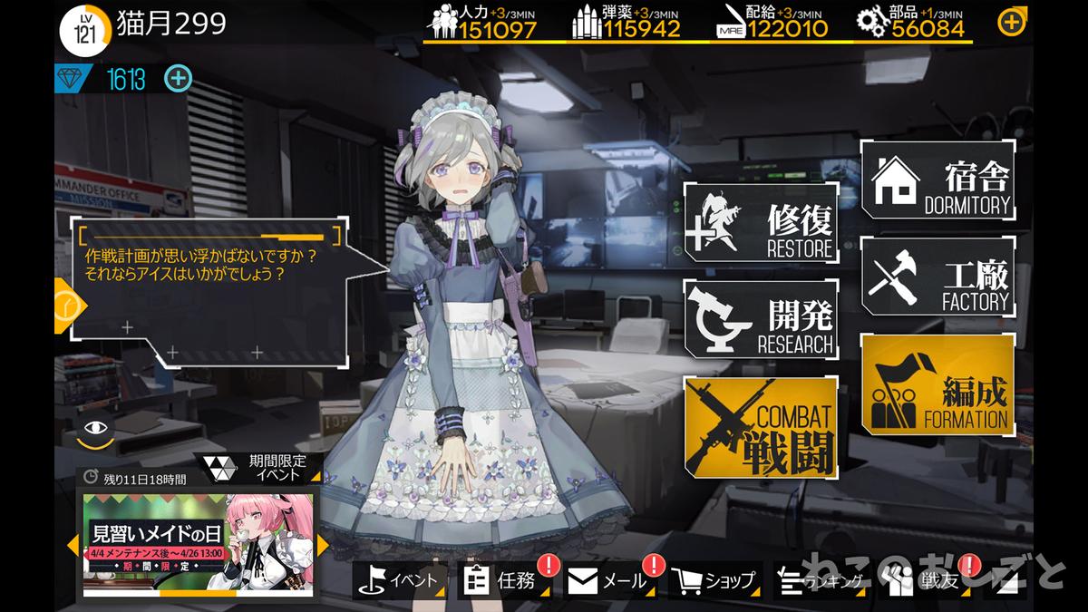 f:id:necozuki299:20190414182018j:plain