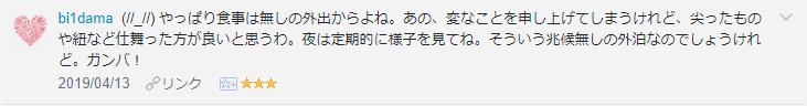 f:id:necozuki299:20190414190904p:plain