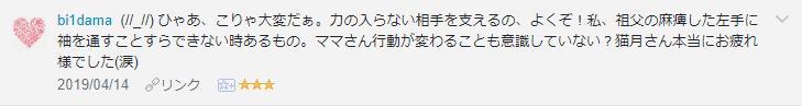 f:id:necozuki299:20190415182202p:plain