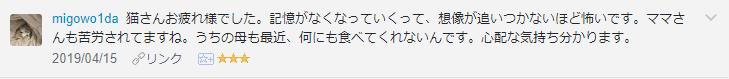 f:id:necozuki299:20190415182211p:plain