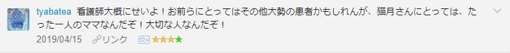 f:id:necozuki299:20190415182214p:plain
